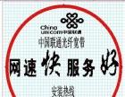 中国联通光纤宽带,电视、电脑、手机统统搞定!