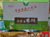 湖南特产香辣鹅肉 麻辣零食 小吃鹅肉类 熟食小吃 苗家王香鹅30