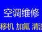 北京崇文区空调维修 移机安装 专业服务电话