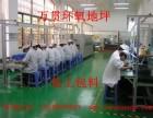 内蒙古万贯环氧地坪工程有限公司包头环氧地坪施工环氧地坪漆公司