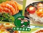 【禾绿回转寿司加盟指定】禾绿回转寿司西餐加盟