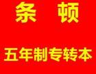 連云港江蘇常州,南京,蘇州,無錫,南通及省內所有五年制專轉