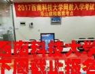 乐山秋季学历提升报名 下周关网