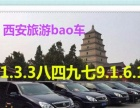 西安到华山 壶口瀑布包车租车旅游怎么去