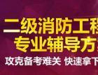 南京注册消防工程师培训报考指南,二级建造师培训课