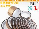 3J正品聚酰亚胺茶色耐高温绝缘隔热PI膜工业胶带纸金手指胶带33