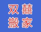 上海114推荐 专业搬家公司 服务全上海24小时上门报价