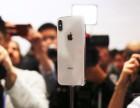 重庆实体店买手机分期iPhone X分期首付要多少