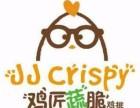 扬州鸡匠蔬脆鸡排加盟店地址在哪,怎么加盟