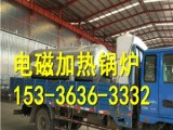 环保型电磁锅炉制造厂家荣誉出品180KW电磁蒸汽加热锅炉设备