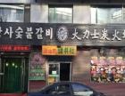 延边正宗大力士炭火烤肉店