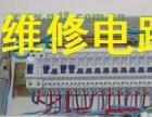 青岛市南电路维修公司,专业改造线路安装开关插座