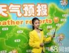 昆山UBTV小主播少儿口才培训天气预报免费体验课