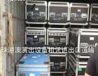 灯光音响 演出设备箱体到澳门/香港的租赁报关和运输服务