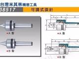 台湾米其林精密工具代理伞形钨钢顶针回转可调式重负荷顶针