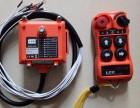 台湾LCC Q400电动葫芦遥控器