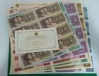 青岛高价回收连体钞 青岛回收纪念币 青岛回收邮票年册