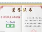 泰洁国际洗衣加盟 干洗 投资金额 1-5万元