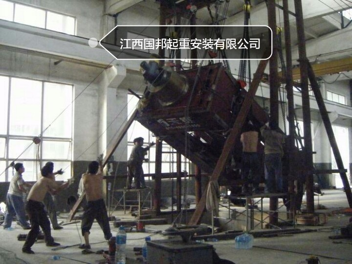 南昌起重设备吊装,设备搬迁,搬厂,