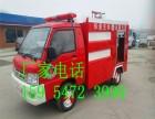 徐州电动消防车报价表 微型消防车价格 四轮消防车图片