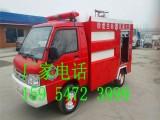北京低价销售四轮电动消防车 小型电动消防车报价