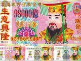 供应潍坊三菱精工全自动彩色冥币印刷机冥钱机厂家直销 价格优惠