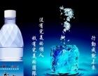 贵州武当舰矿泉水饮品开发有限公加盟 烟酒茶饮料