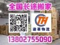广州至全国搬家专线/工厂搬迁/设备搬迁/行李托运/长短途搬家