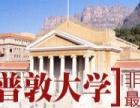 南非留学咨询 一样的学费享受发达国家教育