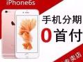 青岛分期具体是什么样子 苹果6S可以0首付吗?
