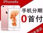 青岛苹果7零首付分期-专卖店购手机0首付