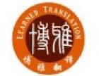 上海江宁路学位认证翻译公司 博雅翻译(上海)公司
