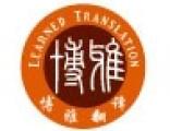 江宁路最近的翻译公司-博雅翻译(上海)公司-国外学位认证翻译