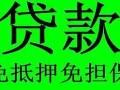 芜湖县区小额贷款 1万到50万急需资金 只要你缺钱找我