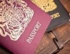 上海盛签签证中心专业办理各国签证