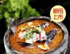 鱼之味火锅加盟官网/现代养生烤鱼火锅/中西结合烤鱼
