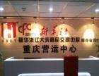 三亚新华大宗能源化工 代理加盟 招商—011号会员