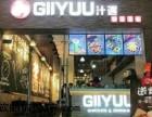 GllYUU汁遇炸鸡加盟怎么样 GllYUU汁遇加盟费多少钱