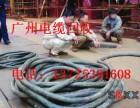 惠州高价回收报价旧电缆电线价格