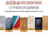 皮革皮具软包UV彩印机PU浮雕平板打印机专业皮革印花机厂家