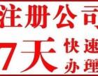 武进牛塘代办贸易类公司注册代账变更注销转让上门服务
