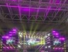 租赁LED屏 灯光音响舞台桁架展板桌椅等演出设备