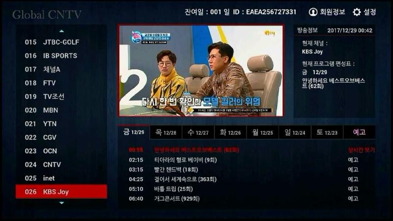 家里网络机顶盒一般装哪些APP看韩国日本电视频道?