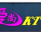 爱尚KTV加盟费多少钱