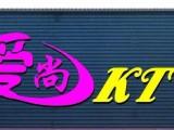 愛尚KTV加盟費多少錢