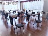 梵羽国际瑜伽~德兴城店:瑜伽教练班6月25日开班