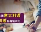 上海意大利语培训哪里好 精品小班 手把手教学
