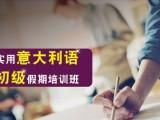 上海浦东意大利语课程,多种课程随意选