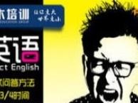 日语韩语英语培训零基础短期快速培训