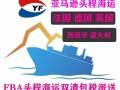 义乌拼柜德国亚马逊头程海运FBA双清包税到门